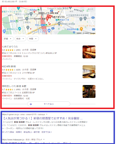 Googleマイビジネス(MEO対策)とSEO対策の掲載箇所