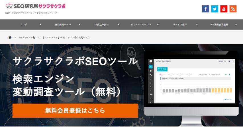 【無料】サクラサクラボSEOツール